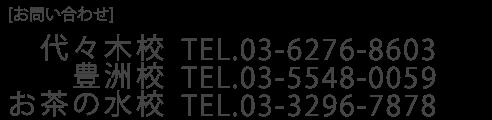 TEL:03-6276-8603
